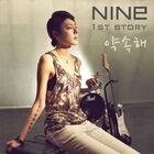 Nine9 - Promise
