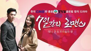Romance for 7 DaysCMBTVB2015