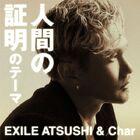 ATSUSHI - Ningen no Shoumei no Theme-CD