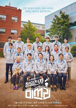 Miss Lee-tvN-2019-01