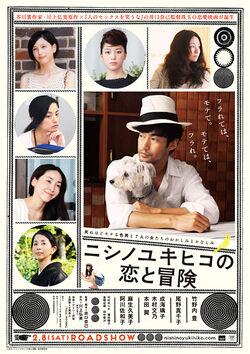Nishino Yukihiko no Koi to Boken 2014