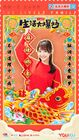 The Lively Family-Youku-201709