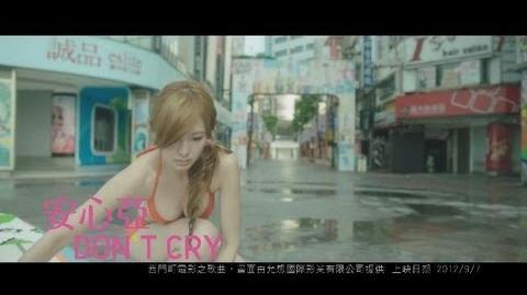安心亞 - Don't Cry 官方完整版 HD MV (西門町電影主題曲) Amber's Official HD MV