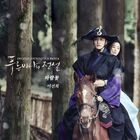 Legend of the Blue Sea OST Part6