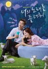 Let Me Hear Your Song-KBS2-2019-03