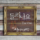 The One - Can You Hear Me