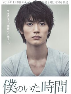 BokunoItaJikanFujiTV2014