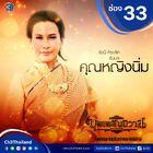 Bpoop Phaeh Saniwaat-CH3-201815