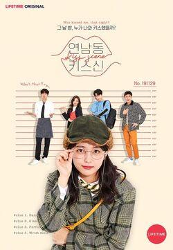 Kiss Scene in Yeonnamdong-2019-01