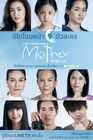 Mother-2020-03