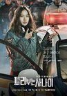 Pied Piper tvN2016-3