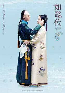 Ruyi's Royal Love in the Palace-DTV JTV-02