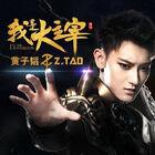 Tao single 2015