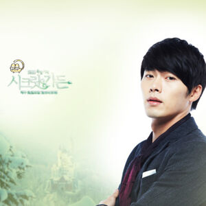 Secret Garden Wiki Drama Fandom