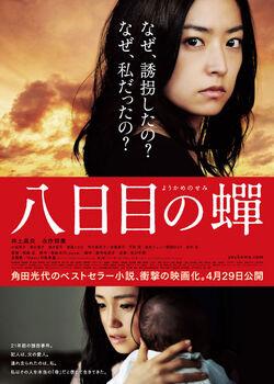 Rebirth-2011-p2