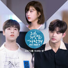 The Liar and His Lover OST Part8