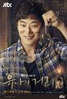 Yoo Na's StreetJTBC2014