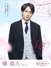 Hana ni Kedamono 2 dTV2019 -7