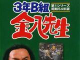 3 nen B gumi Kinpachi sensei