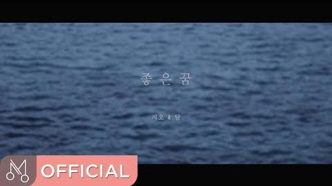 MV 지오(G.O) & 달(S.I