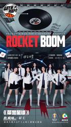 Rocket Girls - ROCKET BOOM