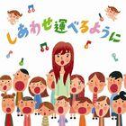 ShiawaseHakoberuYouni-SH-S