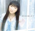 260px-Horie Yui - Hikari
