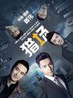 Game of Hunting-Hunan TV-201704