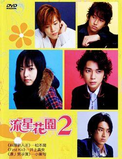 Hana Yori Dango TBS2007