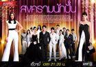 Song Kram Nak Pun-2