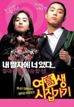 20090710-Marrying School Girl