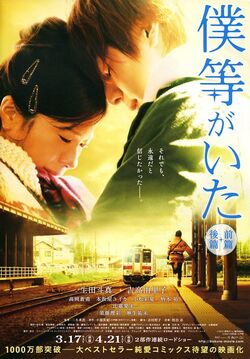 Bokura ga Ita - Movie Live Action Dorama Poster