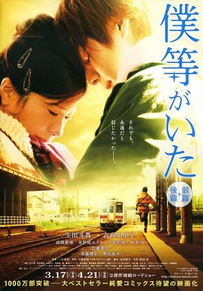 Bokura ga Ita - Movie Live Action Dorama Poster