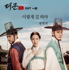 Grand Prince OST Part1