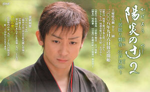 Kagero-no-Tsuji-S2