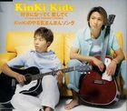 Kinki kids . Suki ni Natteku Aishiteku-CD
