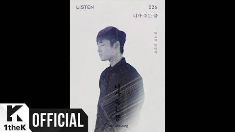 MV Jae Jung Parc(박재정) Bad Dream(니가 죽는 꿈) (LISTEN 026)