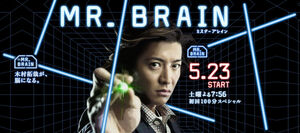 Mr brain banner lg