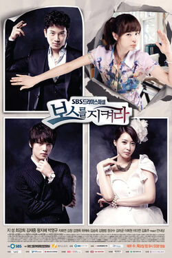 Protect the Boss 1