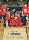 Cheap Cheonllima Mart-tvN-2019-04