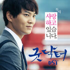 Good Doctor OST Part 2