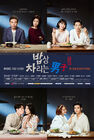 Man Who Sets the Table-MBC-2017-3