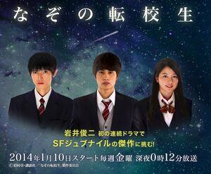Nazo no Tenkosei TV Tokio 2014