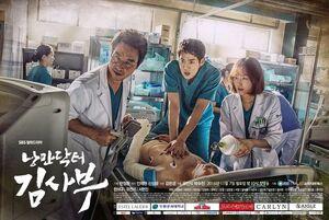 Romantic Doctor, Teacher Kim-SBS-2016-01