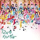 SKE48 - 12gatsu no Kangaroo Lim D