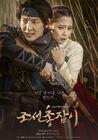 The Joseon ShooterKBS22014-1