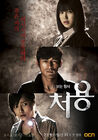 Cheo YongOCN2014-5