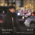 Cheongdamdong Alice OSTPart5