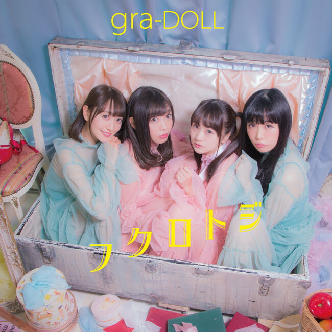 Gra-DOLL 'フクロトジ'