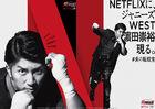 Hono no Tenkosei Reborn-Netflix-201707